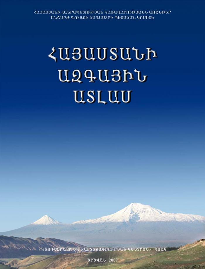 Հայաստանի ազգային ատլաս` հատոր Ա