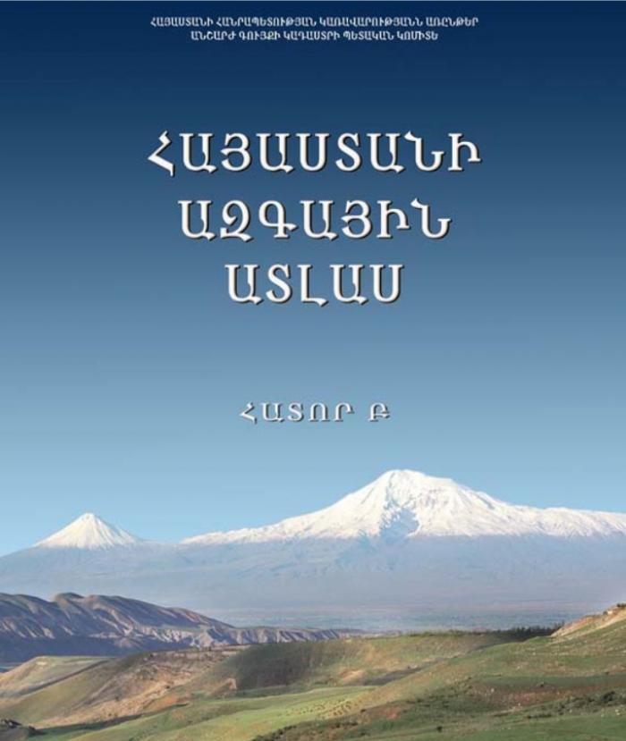 Հայաստանի ազգային ատլաս` հատոր Բ